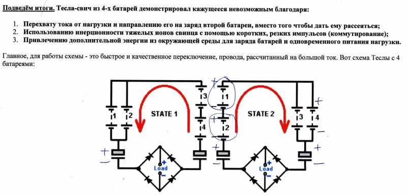 Электронные схемы Тесла свитча